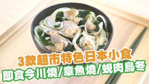 3款超市特色日本小食 即食今川燒/章魚燒/蜆肉烏冬