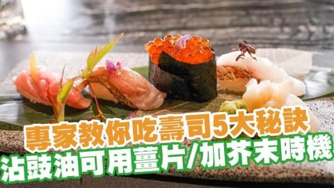 專家教你吃壽司5大秘訣 沾豉油可用薑片/加Wasabi正確時機