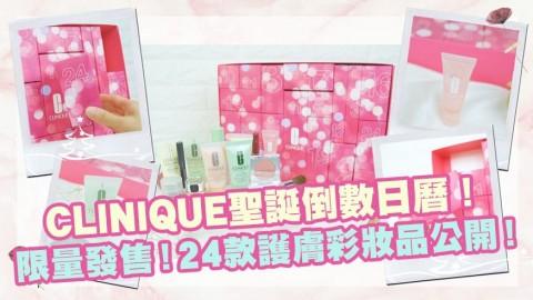 CLINIQUE聖誕倒數日曆!香港限量發售!24款護膚彩妝品公開!