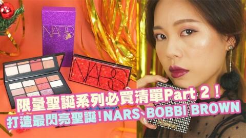 打造最閃亮聖誕!限量聖誕系列必買清單Part 2!NARS、BOBBI BROWN、M.A.C Cosmetics
