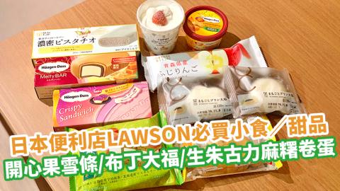 【日本LAWSON 2019】日本便利店LAWSON必買小食/甜品 開心果雪條/布丁大福/生朱古力麻糬卷蛋