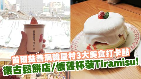 首爾益善洞韓屋村3大美食打卡點 復古鬆餅/懷舊杯裝Tiramisu!