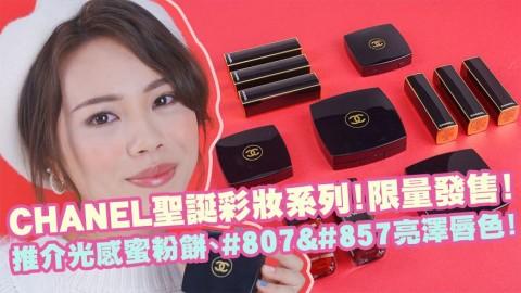 CHANEL聖誕彩妝系列!香港限量發售!推介光感蜜粉餅、#807͙亮澤唇色!