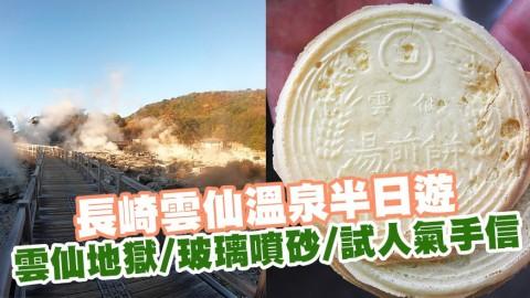 長崎雲仙溫泉半日遊 雲仙地獄、玻璃噴砂體驗、試手製湯煎餅
