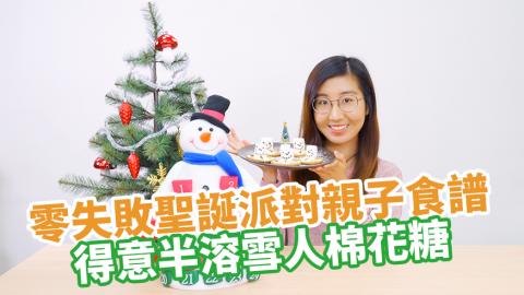 零失敗聖誕派對親子食譜 得意半溶雪人棉花糖