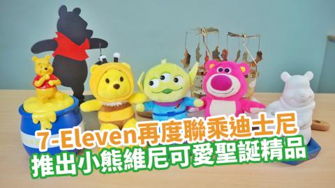 7-Eleven再度聯乘迪士尼 推出小熊維尼可愛聖誕精品