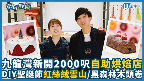 九龍灣新開2000呎自助烘焙店 DIY聖誕節紅絲絨雪山/黑森林木頭卷