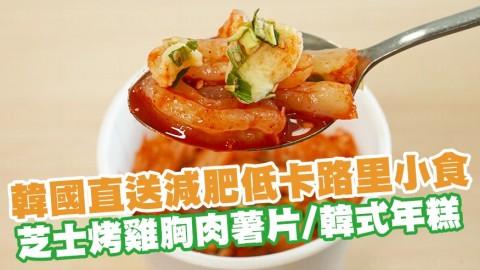 試食韓國直送減肥低卡路里小食 芝士烤雞胸肉薯片/韓式年糕/咖喱烏冬/蒟蒻辣拌麵