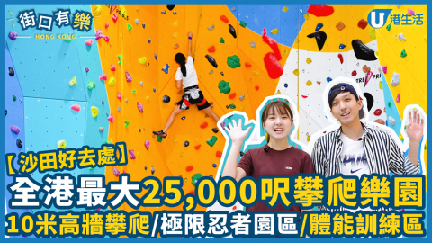 【沙田好去處】全港最大25,000呎攀爬樂園 10米高牆攀爬/極限忍者園區/體能訓練區