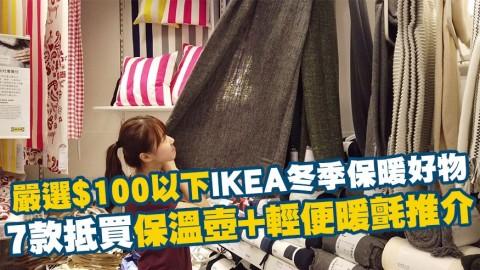 【著數慳家王】嚴選$100以下IKEA冬季保暖好物 7款抵買保溫壺+輕便暖氈推介