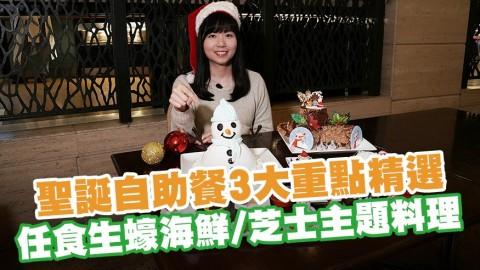 2019聖誕自助餐3大重點精選 任食生蠔海鮮/芝士主題料理/premium雪糕/聖誕蛋糕