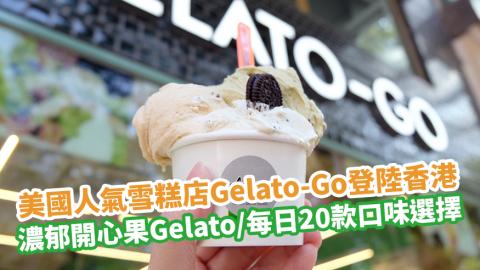 美國人氣連鎖意式雪糕店Gelato-Go登陸香港 尖沙咀歎濃郁開心果Gelato/每日20款口味選擇