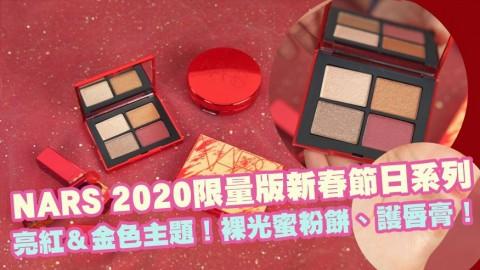 NARS 2020限量版新春節日系列!亮紅&金色主題!裸光蜜粉餅、護唇膏!