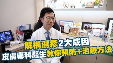 【專人在線】解構濕疹2大成因 皮膚專科醫生教你預防+治療方法