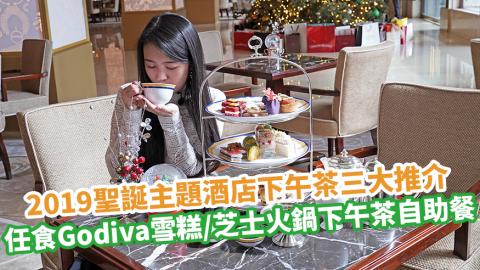 2019聖誕主題酒店下午茶三大推介 任食Godiva雪糕/芝士火鍋下午茶自助餐
