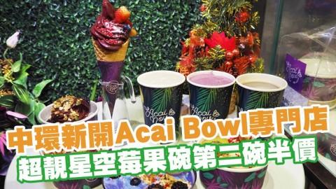 中環新開Acai Bowl專門店AcaiNow!超靚星空莓果碗第二碗半價/又健康又適合打卡