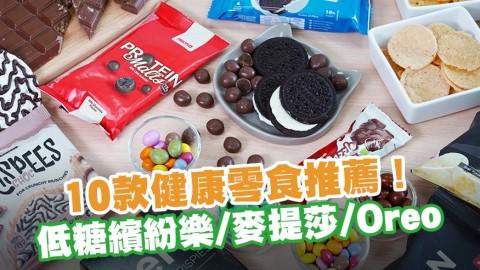 連小朋友都岩食的10款健康零食推薦! 低糖繽紛樂/麥提莎/Oreo/朱古力布甸/芝士薯片