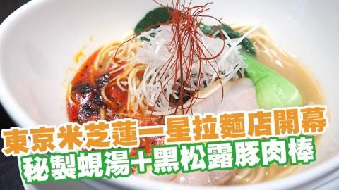 東京米芝蓮一星拉麵店「金色不如帰」正式開幕 秘製蜆湯+黑松露/芝士豚肉棒