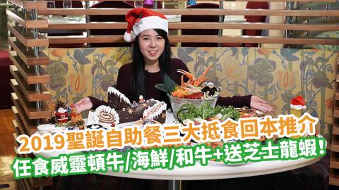 2019聖誕自助餐三大抵食回本推介 任食威靈頓牛/海鮮/和牛+送芝士龍蝦!