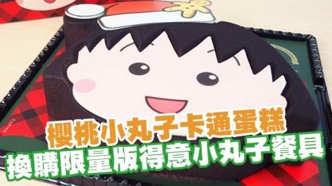 東海堂聖誕2019櫻桃小丸子卡通蛋糕 換購限量版得意小丸子餐具/牛仔布袋