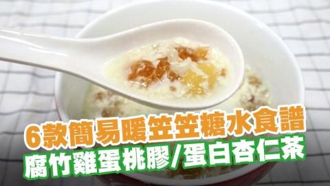 6款簡易暖笠笠糖水食譜推介 腐竹雞蛋桃膠/蛋白杏仁茶/椰汁芋頭西米露/桑寄生蓮子蛋茶