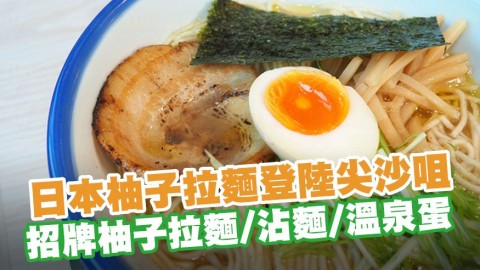 日本人氣過江龍柚子拉麵AFURI「阿夫利」登陸尖沙咀 招牌柚子拉麵/沾麵/溫泉蛋/炸軟殼蟹包