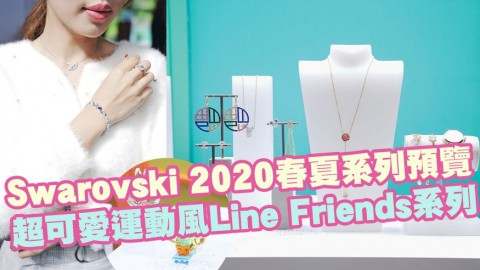 【2020新品】Swarovski 2020春夏系列預覽!超可愛運動風Line Friends系列!熊大、Cony、Sally!