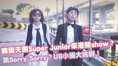突發!韓國天團Super Junior來港開show?