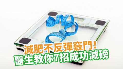 減肥不反彈竅門!醫生教你7招成功減磅