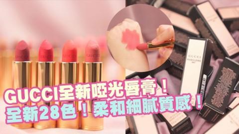 【2020唇膏新品】全新28色!柔和細膩質感!GUCCI全新啞光唇膏Rouge à Lèvres Mat
