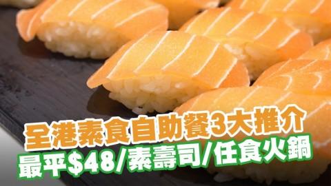 全港素食自助餐3大推介 最平$48/精美素壽司/任食火鍋/農曆新年菜式