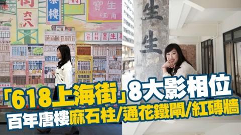 【旺角好去處】「618上海街」8大影相位!百年唐樓麻石柱/通花鐵閘/紅磚牆