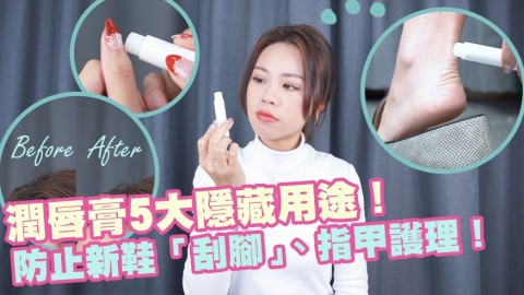 潤唇膏5大隱藏用途!防止新鞋「刮腳」、指甲護理
