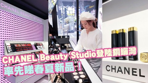 全港首間CHANEL Beauty Studio登陸銅鑼灣Fashion Walk!率先睇春夏新品、山茶花唇膏系列Rouge Allure Camelia