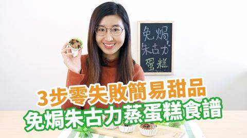 3步零失敗簡易甜品 免焗朱古力蒸蛋糕食譜