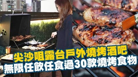 尖沙咀露台戶外燒烤酒吧 $188起無限任飲任食過30款燒烤食物