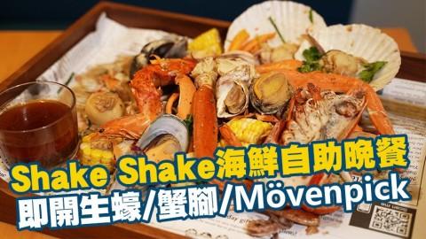 灣仔酒店Shake Shake海鮮自助晚餐 即開生蠔/蟹腳/Movenpick雪糕