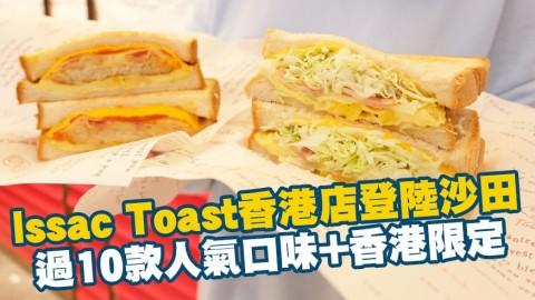 韓國Issac Toast香港店登陸沙田 過10款人氣口味+香港限定$29起