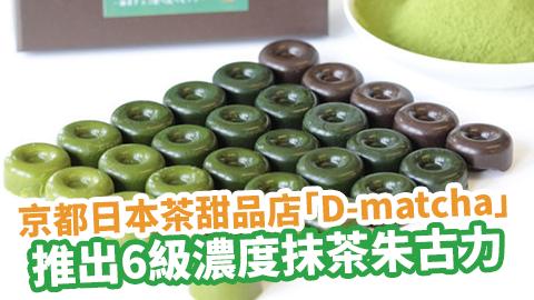 京都日本茶甜品店「D-matcha」 推出6級濃度抹茶朱古力