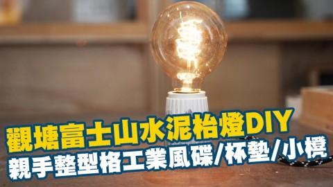 富士山水泥枱燈DIY 親手整型格工業風碟/杯墊/小櫈