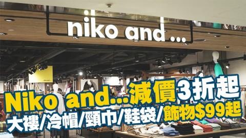 【減價優惠】Niko and...全線分店低至3折 大褸/冷帽/頸巾/鞋袋/飾物$99起