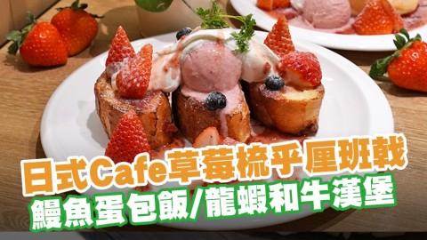 日式Cafe新出福岡草莓梳乎厘班戟/雪糕芭菲 蒲燒鰻魚蛋包飯/波士頓龍蝦和牛漢堡