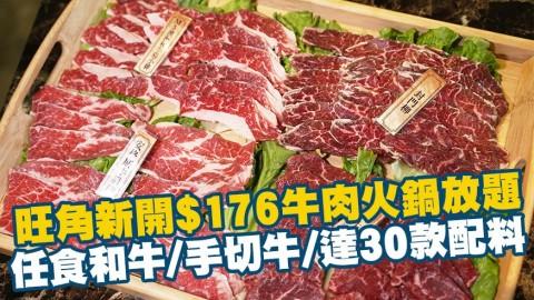 旺角新開牛肉火鍋放題 $176起任飲任食m5和牛/手切牛/達30款配料