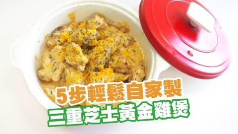 芝士控必食!5步輕鬆自家製 三重芝士黃金雞煲