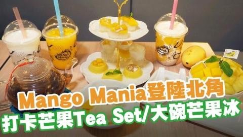 泰國人氣甜品Mango Mania登陸北角 打卡芒果Tea Set/大碗芒果冰/芒果糯米飯芭菲!