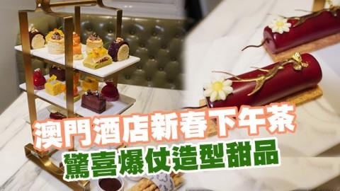澳門Ritz-Carlton酒店新春下午茶+雞尾酒推介 驚喜爆仗造型甜品
