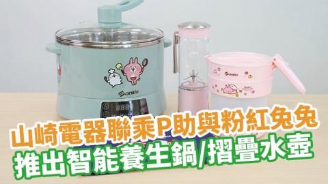 日本家電山崎電器Sanki聯乘P助與粉紅兔兔 推出智能升降養生鍋/旅行摺疊水壺/迷你便攜攪拌機