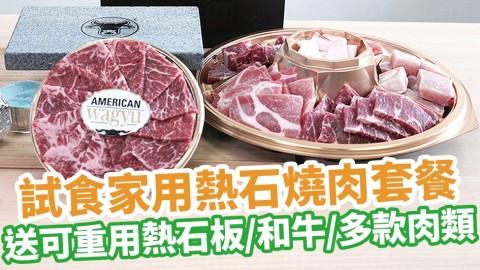 試食家用熱石燒肉套餐 送可重用熱石板/和牛/多款肉類