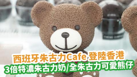 西班牙朱古力Cafe CACAO SAMPAKA登陸香港!3倍特濃朱古力奶/全朱古力可愛熊仔