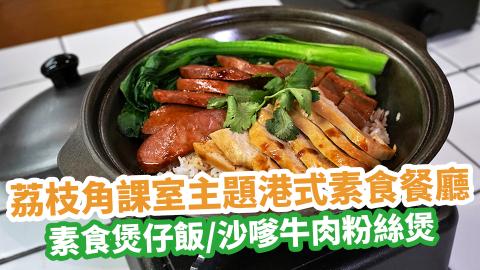 荔枝角課室主題港式素食餐廳 素食版煲仔飯/沙嗲牛肉粉絲煲/任食沙律吧